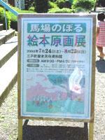 040823_noboru.jpg